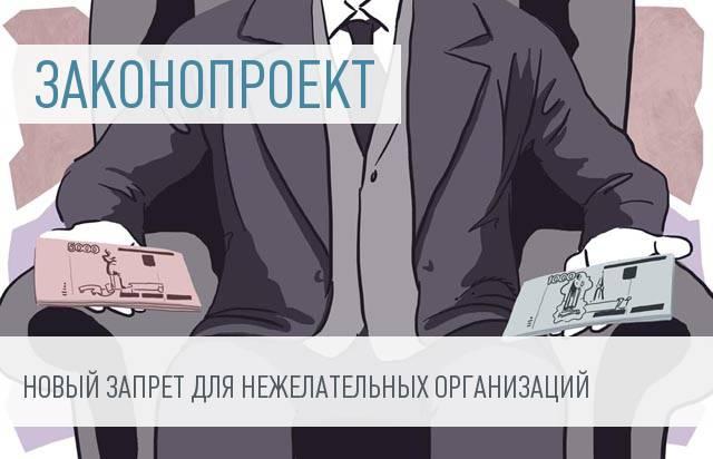 Государственная дума запретила нежелательным организациям создавать «дочки» в РФ