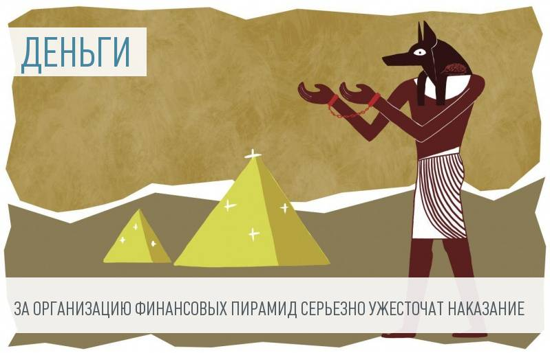 За продвижение финансовых пирамид - штраф 1 миллион рублей
