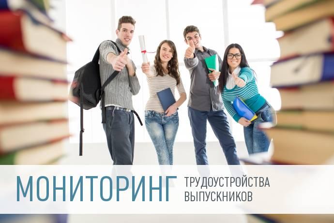 Картинки по запросу мониторинг трудоустройства выпускников
