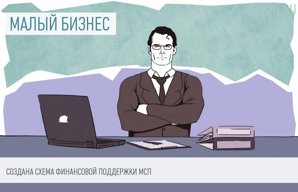 Поддержка МСБ в России
