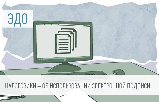 Когда какие электронные подписи нужны? Ответ ФНС