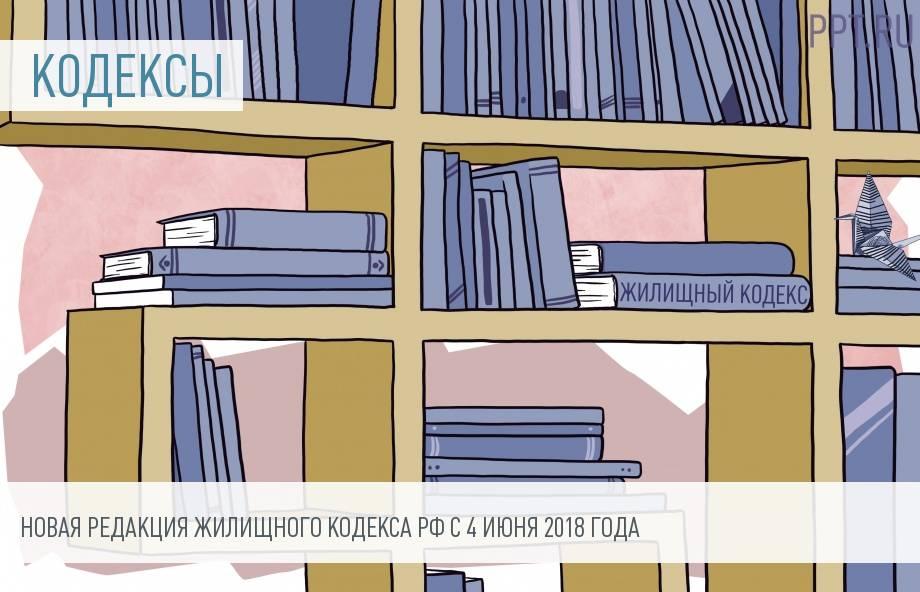 Изменения в Жилищном кодексе РФ с 4 июня 2018 года