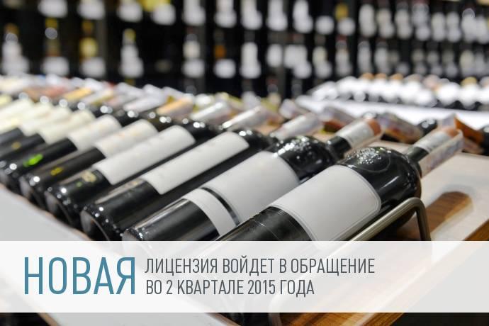 Изменится форма лицензии на производство и оборот алкоголя