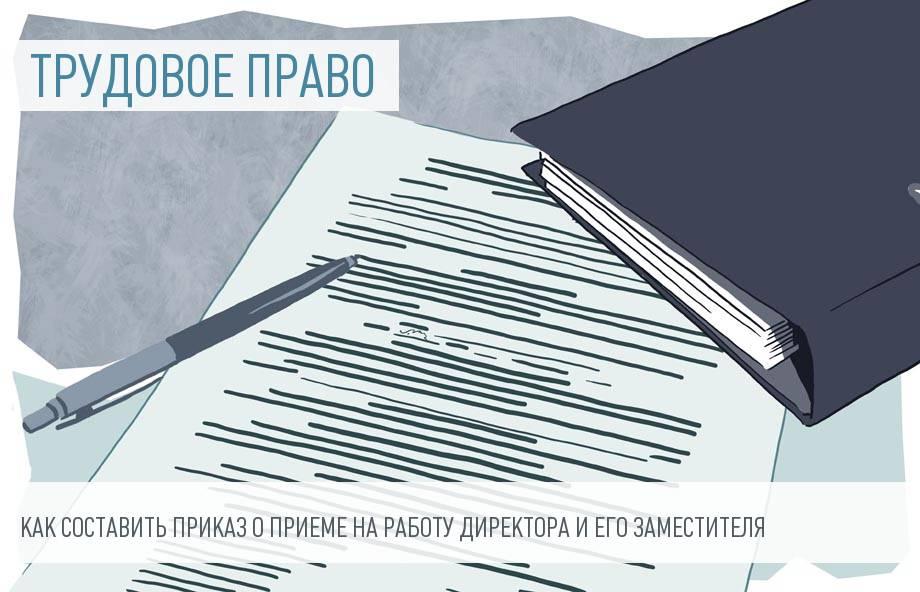 Образец приказа о назначении на должность директора