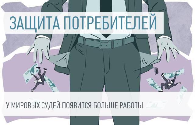 Мировым судьям доверят иски на сумму до 100 тысяч рублей