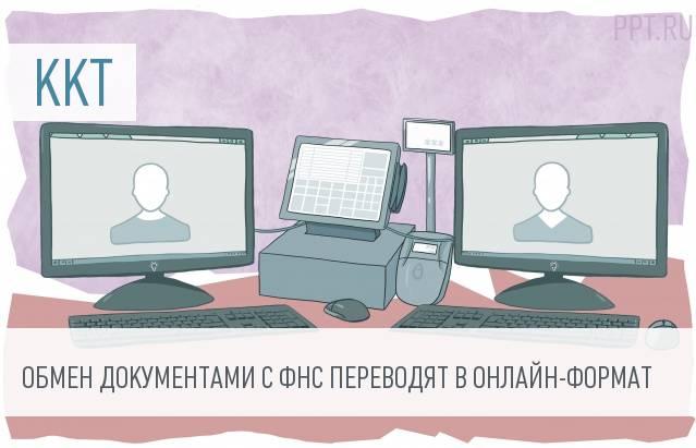 ФНС утвердила правила работы кабинета онлайн-ККТ
