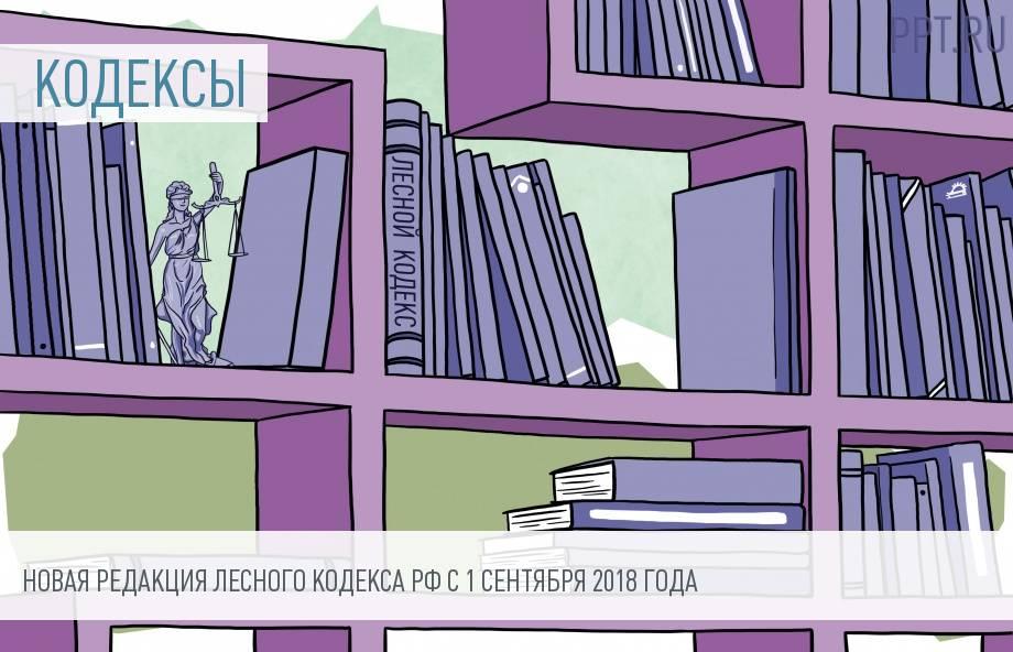 Изменение Лесного кодекса РФ с 1 сентября 2018 года