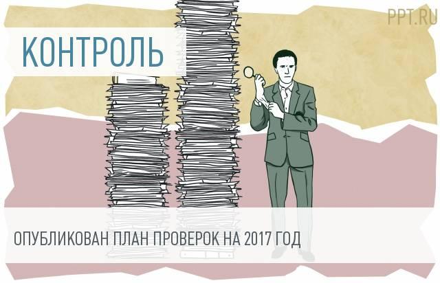 Генпрокуратура опубликовала план проверок бизнеса на 2017 год
