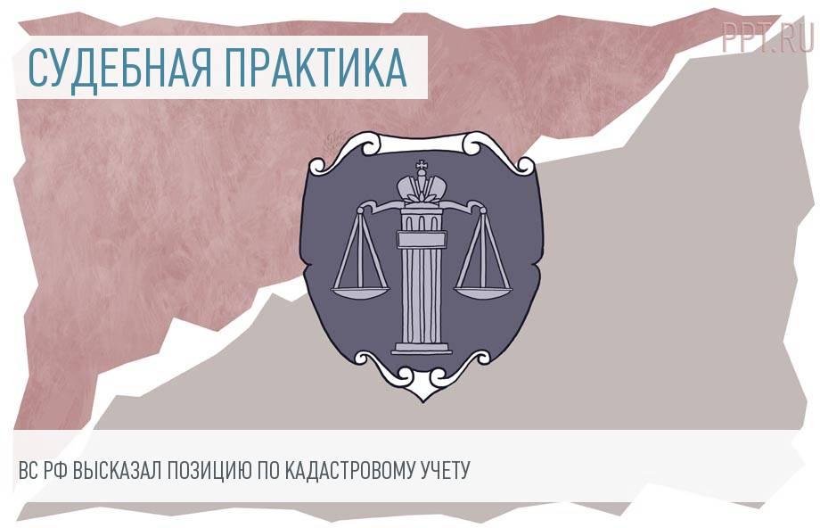 Обзор Верховного суда по 33 делам о кадастровом учете