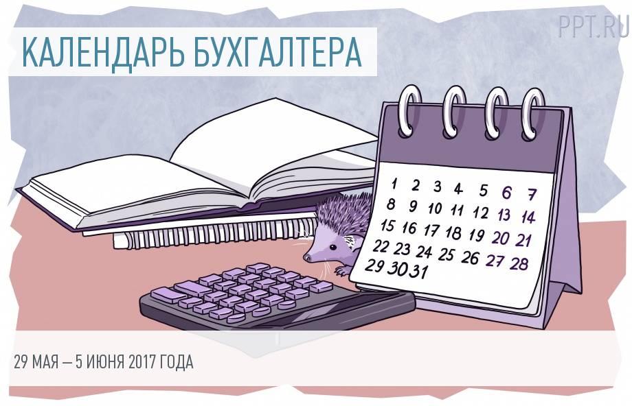 Календарь бухгалтера на 29 мая – 5 июня