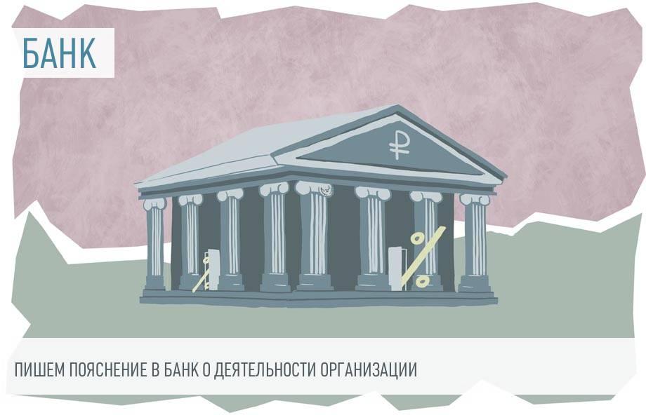 Письменное описание деятельности организации образец для банка