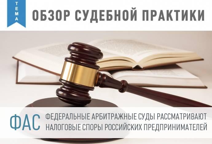 Еженедельный обзор судебной практики: налоговые споры