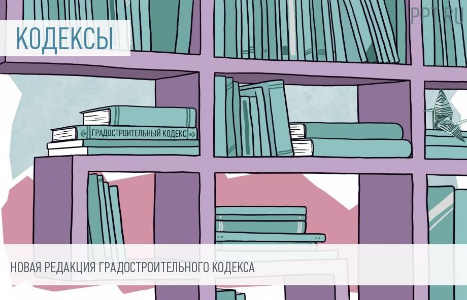 Изменения в Градостроительном кодексе РФ с 18 марта 2017 года