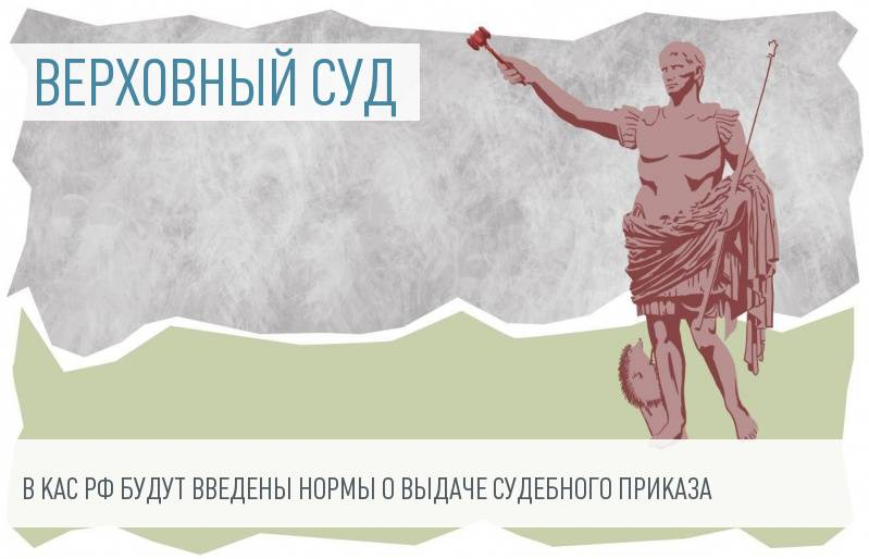 Верховный суд РФ одобрил выдачу судебных приказов по административным делам