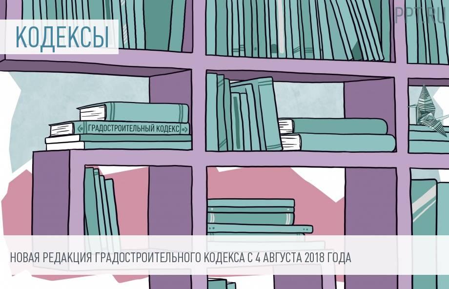 Изменение Градостроительного кодекса РФ с 4 августа 2018 года