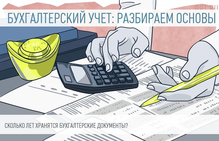 Сроки хранения бухгалтерских документов в организации
