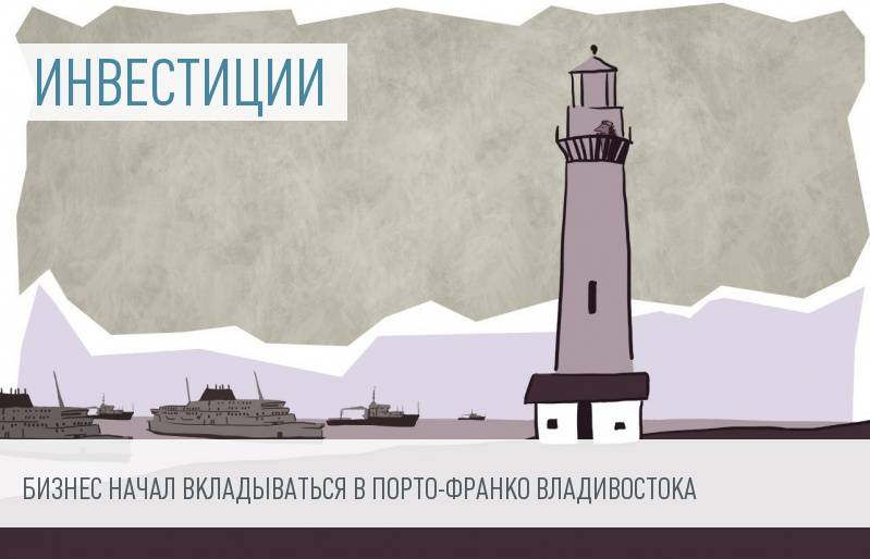 Свободный порт Владивосток получил первого инвестора