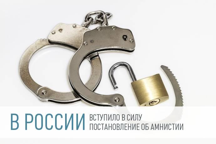 Госдума РФ объяснила, как применять амнистию к 70-летию Победы