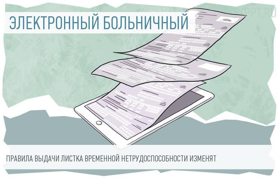 С 10 апреля больничные листы будут выдавать по новым правилам