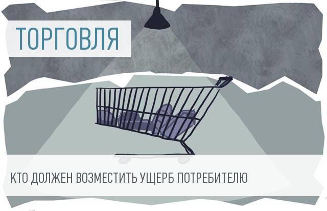 Кто отвечает за некачественный товар: производитель или продавец. Позиция ВС РФ