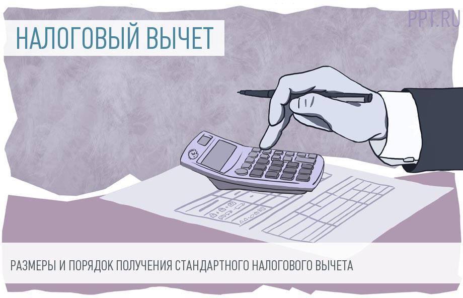 Стандартные налоговые вычеты по НДФЛ