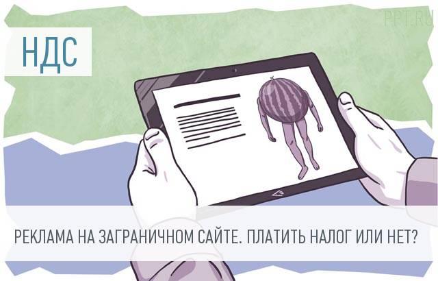 Минфин объяснил, облагается ли НДС реклама на иностранных сайтах