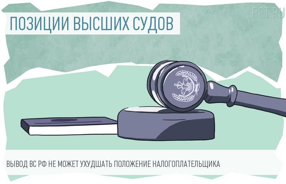 Конституционный Суд: Решения ВС РФ нельзя использовать для ухудшения положения налогоплательщика
