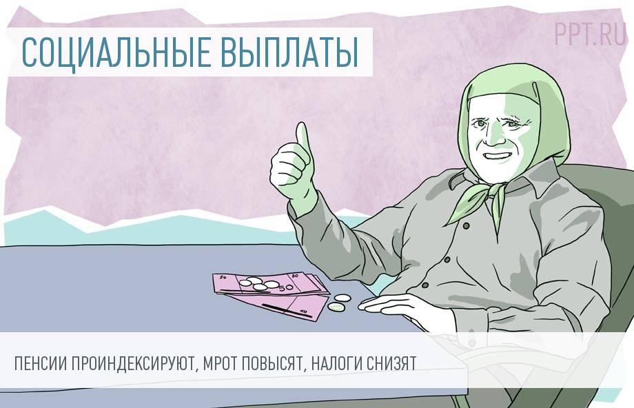 Пенсионеров и работающих россиян защитили от бедности