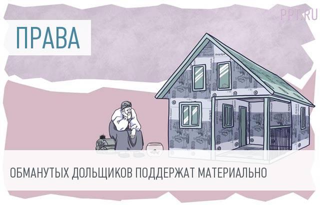 Путин подписал новый закон озащите дольщиков