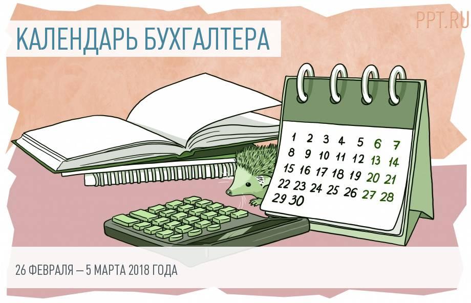 Календарь бухгалтера на 26 февраля – 5 марта