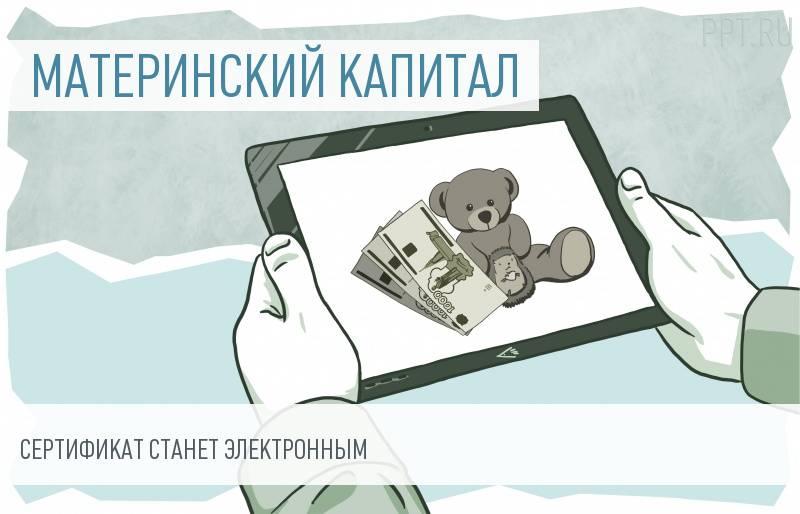 Сертификаты наматеринский капитал станут электронными