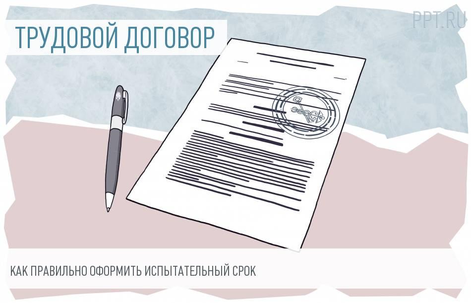Испытательный срок прописывается в трудовом договоре