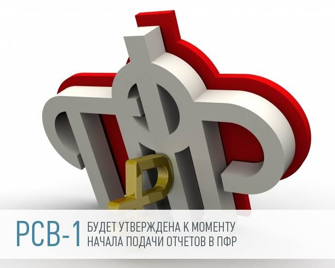 Изменилась форма отчета РСВ-1 в Пенсионный фонд