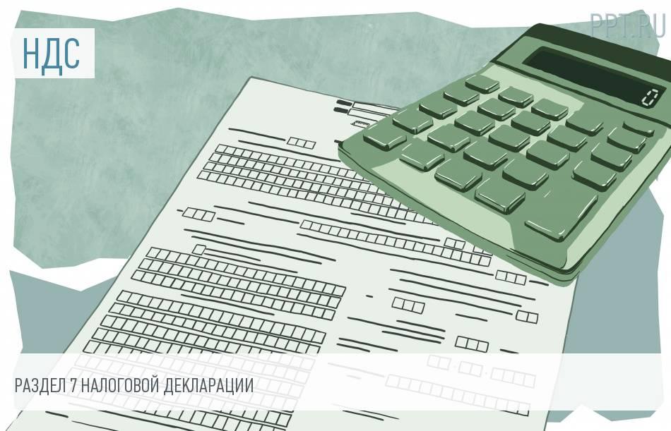 Как отразить займы в декларации по ндс