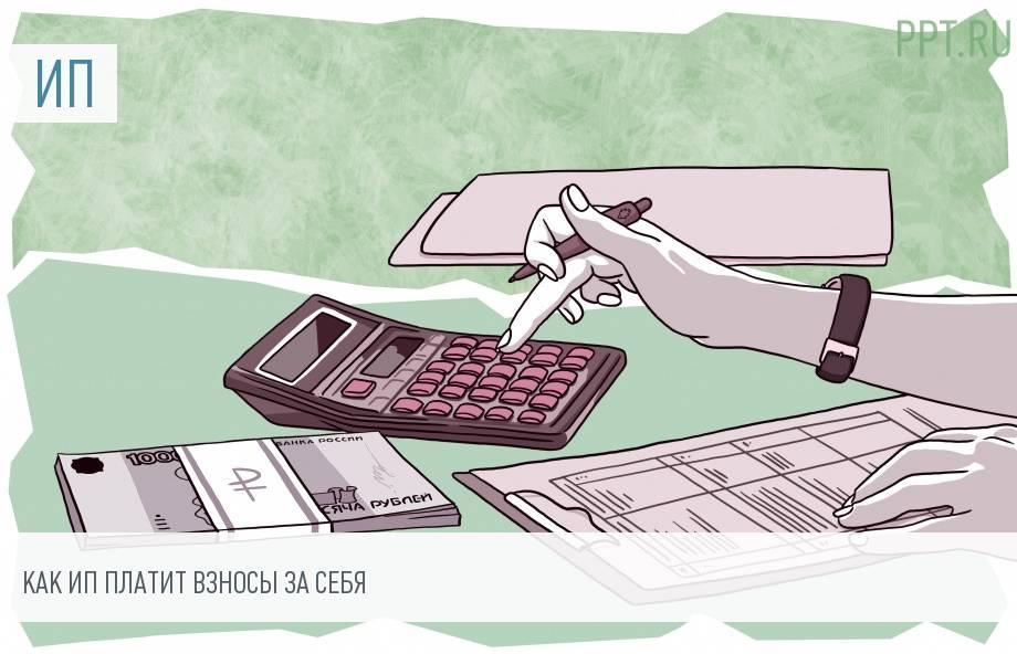 Страховые взносы ИП в 2019 году за себя