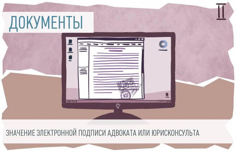 Правосудие и электронная подпись адвоката и юрисконсульта