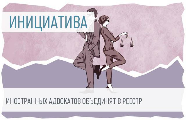 Правительство уточнит, при каких условиях можно нанимать иностранных адвокатов