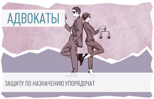 """Борьба с """"карманными"""" адвокатами вышла на новый уровень"""