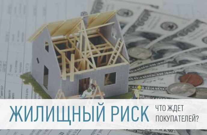 Основные правовые риски покупателей при купле-продаже жилых помещений