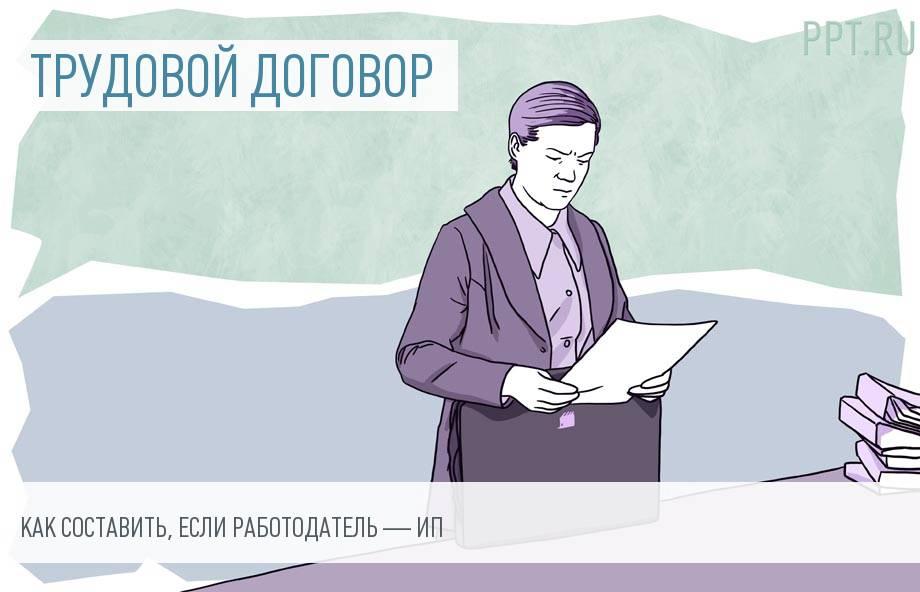 Договор трудового найма для индивидуальных предпринимателей, образец, наем сотрудников для ИП