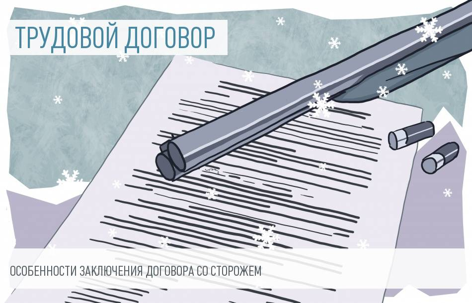 гражданско-правовой договор с охранником образец 2016 - фото 4