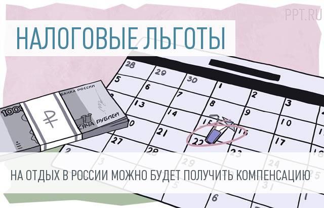Работодателям могут разрешить списывать расходы на отдых в РФ