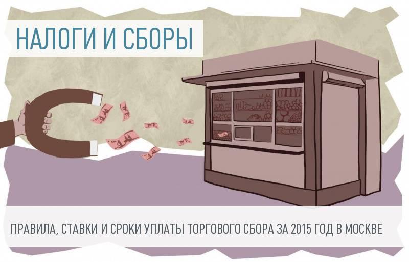 Московские бизнесмены и торговый сбор: кто, когда и сколько должен платить
