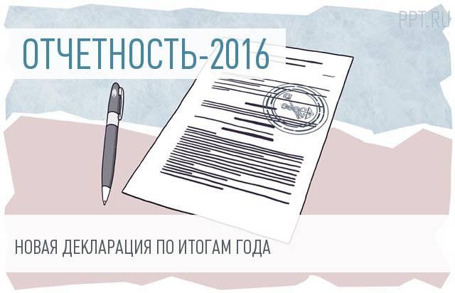 Декларация по налогу на прибыль за 2016 год должна быть по новой форме