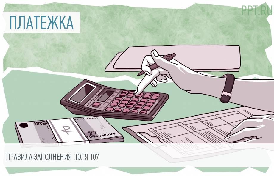Налоговый период 107 как заполнять в сбербанк