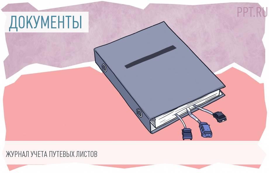Журнал учета путевых листов форма 8 – образец заполнения и бланк