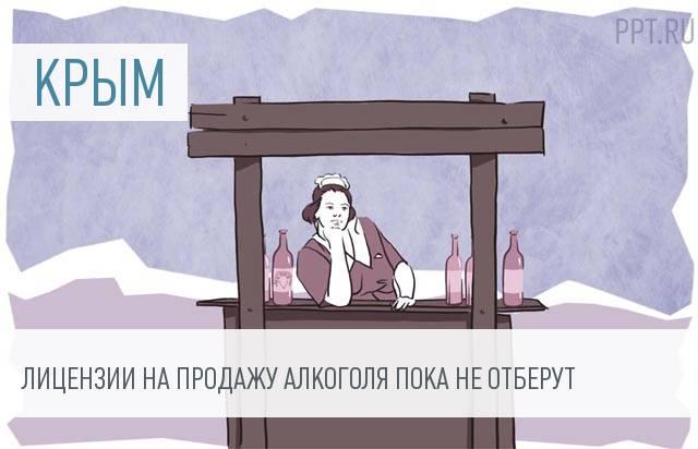 Крымским продавцам алкоголя продлят переходный период