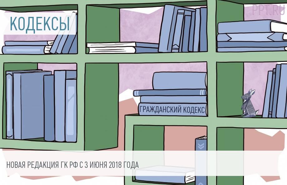 Изменение Гражданского кодекса РФ с 3 июня 2018 года
