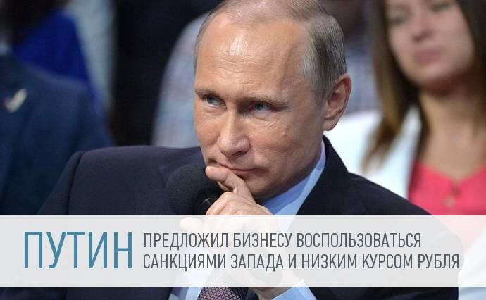 Путин выслушал идеи бизнес-сообщества