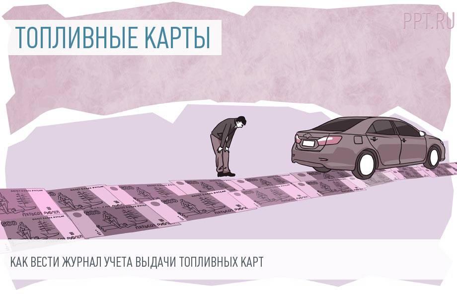 Акт передачи топливной карты водителю